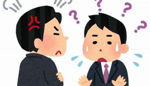 仕事に焦りパニックになっている人の対処法