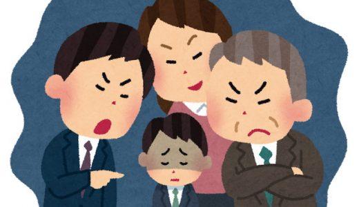 職場の人間は信用してはいけない理由、上司・部下・同僚に潜むワナ
