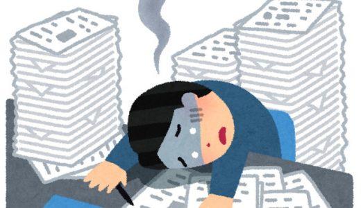 仕事で疲れた時に試したい3段階の対策
