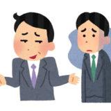 職場でのタメ口がムカついている人が試したい3つの方法