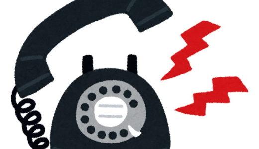 職場の電話にでたくない事を克服する5つの方法