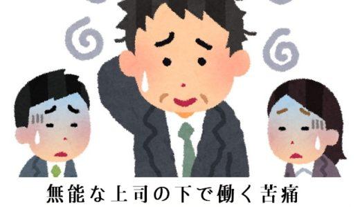 上司が無能でストレスが酷い人の対策方法