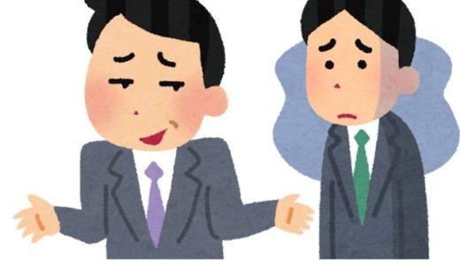 職場の人間関係で疲れないようにする究極の極意