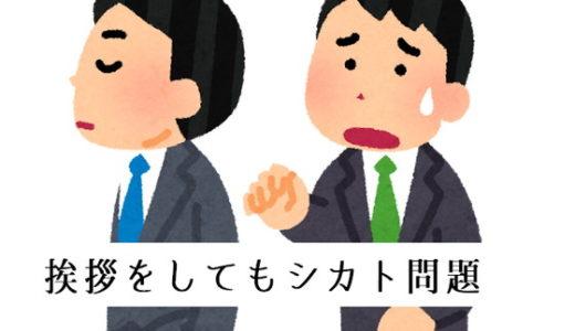 職場の挨拶を無視される問題を解決する3つの方法