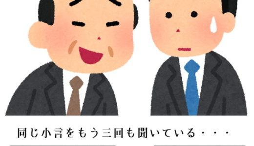 上司のうざい小言の呪いの影響を少なくする対処方法