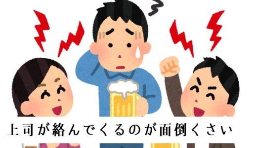 会社の飲み会に行きたくない場合の3つの断る方法
