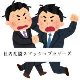 社内乱闘スマッシュブラザーズ