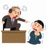 仕事で怒られてつらい人が心がけたい方法