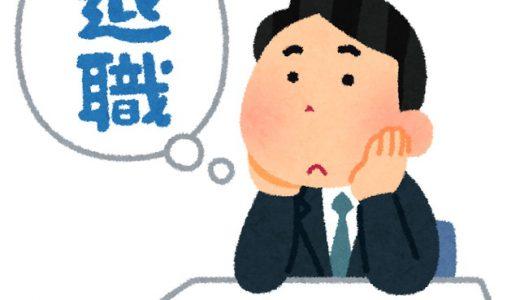 会社を辞めさせてくれない、過労死する前に退職する方法