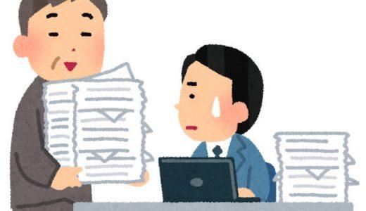 仕事をドンドン増やされ断れない人が感情表現で断る方法