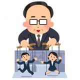 上司の好き嫌い人事で会社の組織は崩壊する!それは大企業病の始まりだった