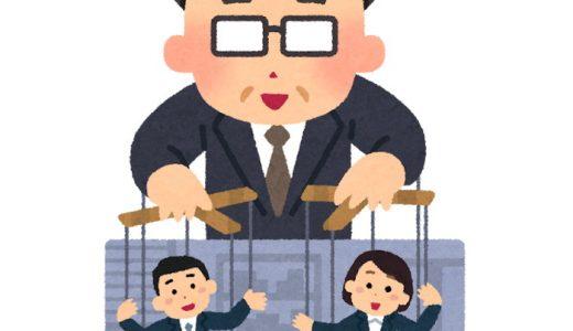 上司が好き嫌いで人事を行うと組織は崩壊する理由