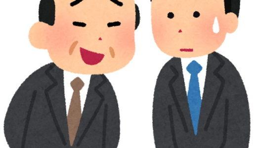 会話の終わらない上司の話を終わらせる方法