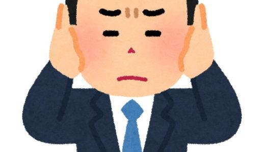 職場のうるさい人から被害を無くす2つの方法