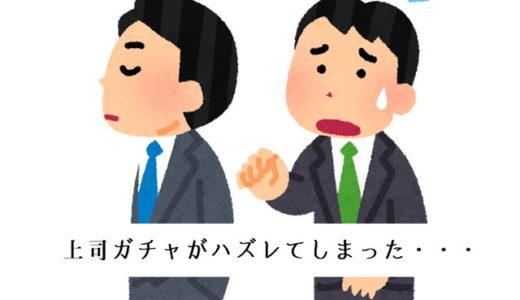 上司に不信感を感じたら、上司の正体を暴く方法