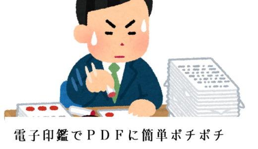 無料で簡単!PDFの捺印は電子印鑑で一発解消!すべてのビジネスパーソンに一度試して欲しい