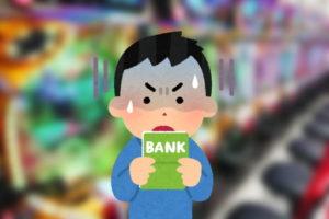 パチンコ貯金