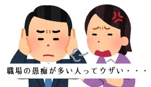 愚痴が多い職場にうんざり、苦手な人に近づくと自分の思考が呪われる!