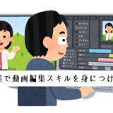 クリエイターズジャパンとは 特徴と評判まとめ 動画編集スクールで副業するスキルを身につける