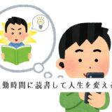 通勤時間の無駄を耳から読書して人生の可能性を高める