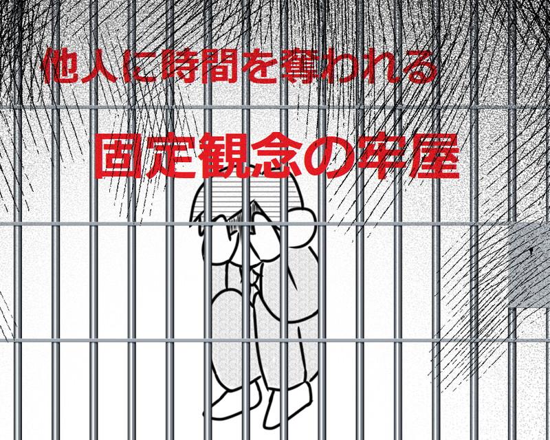 固定観念の牢屋で