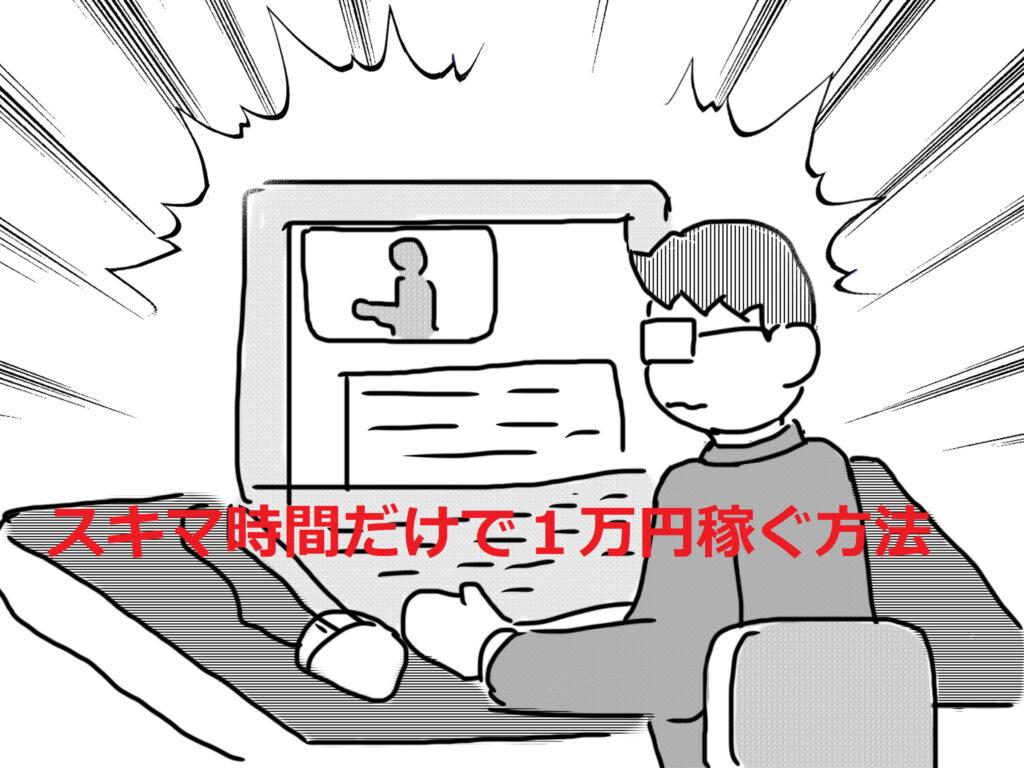 スキマ時間だけで1万円稼ぐ方法